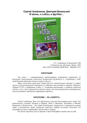 Алейников С.Е., Беленький Д.И. И жизнь, и слёзы, и футбол…