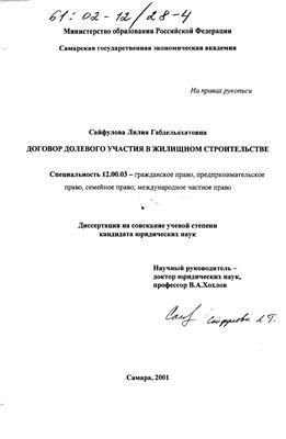 Сайфулова Л.Г. Договор долевого участия в жилищном строительстве