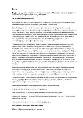 Шпорки - Теория информационных процессов и систем