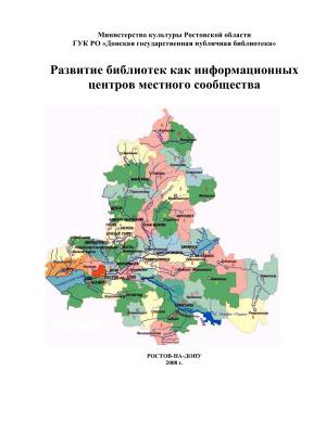 Кондрашова В.А., Нездоймина Т.В., Старовойтенко Э.И. Развитие библиотек как информационных центров местного сообщества