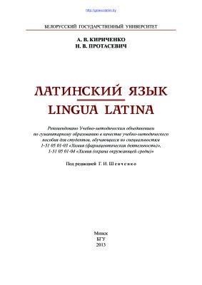 Кириченко А.В., Протасевич Н.В. Латинский язык. Lingua latina