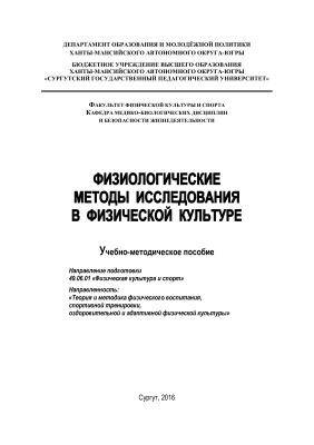 Нифонтова О.Л. Физиологические методы исследования в физической культуре