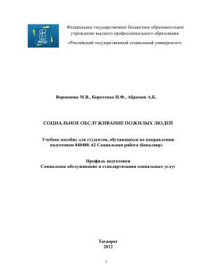 Воронцова М.В., Коротенко Н.Ф., Абрамян А.К. Социальное обслуживание пожилых людей