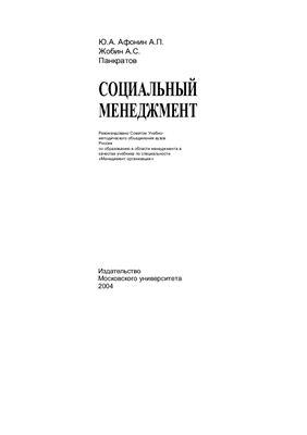 Афонин Ю.А., Жабин А.П., Панкратов А.С. Социальный менеджмент