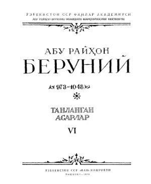 Беруни Абу Райхан. Книга вразумления начаткам науки о звездах