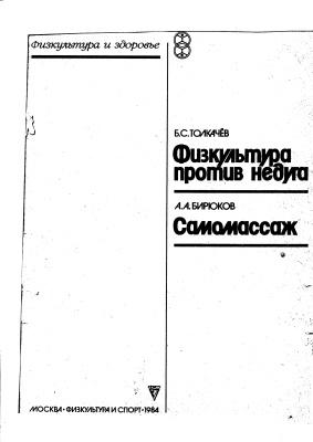 Толкачёв Б.С. Физкультура против недуга