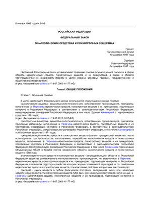 Федеральный закон от 08.01.1998 N 3-ФЗ (ред. от 01.03.2012) О наркотических средствах и психотропных веществах