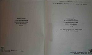 Бехтерева Н.П., Бондарчук А.Н., Смирнов В.М., Трохачев А.И. Физиология и патофизиология глубоких структур мозга человека (очерки)