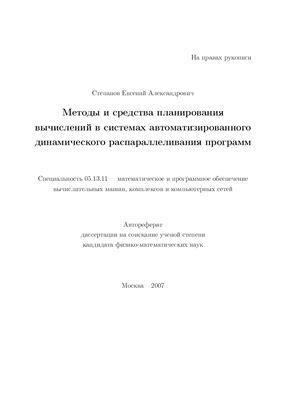 Степанов Е.А. Методы и средства планирования вычислений в системах автоматизированного динамического распараллеливания программ