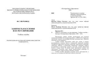 Верховод Ф.С. Занятость населения и ее регулирование: Учебное пособие