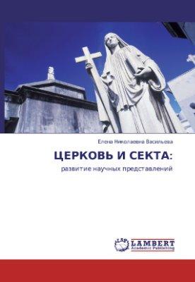 Васильева Е.Н. Церковь и секта: развитие научных представлений