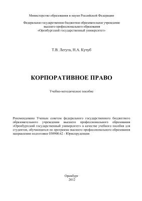 Кучуб Н.А., Летута Т.В. Корпоративное право