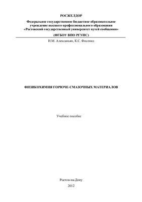 Алексаньян И.М., Фисенко К.С. Физикохимия горюче-смазочных материалов