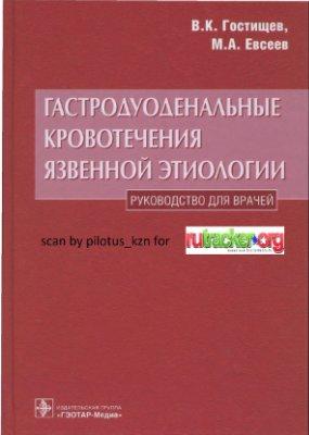 Гостищев В.К., Евсеев М.А. Гастродуоденальные кровотечения язвенной этиологии