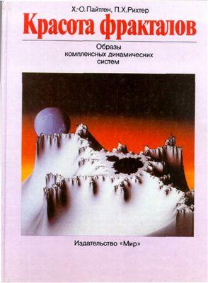 Пайтген Х.-О., Рихтер П.Х. Красота фракталов. Образы комплексных динамических систем