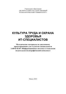 Брусенцова Т.П., Баранова Г.М. Культура труда и охрана здоровья ИТ-специалистов
