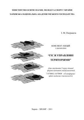Патракеєв І.М. ГІС в управлінні територіями