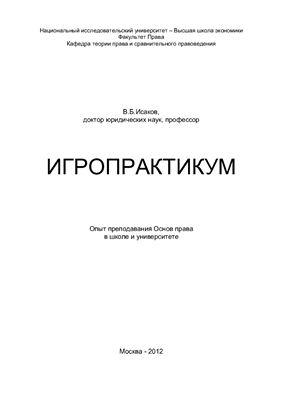 Исаков В.Б. Игропрактикум: Опыт преподавания Основ права в школе и университете