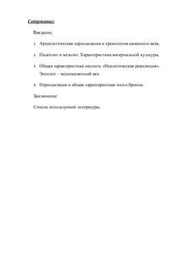 Каменный век на территории Казахстана