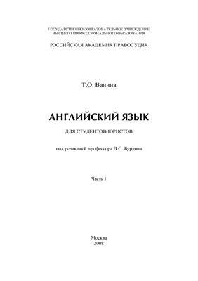 Ванина Т.О. Английский язык для студентов-юристов. Часть 1