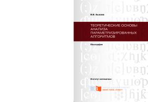 Быкова В.В. Теоретические основы анализа параметризированных алгоритмов