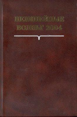 Сборник статей - Нелинейные волны 2004