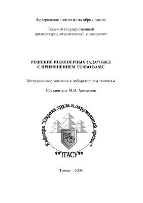 Анисимов М.В. (сост.) Решение инженерных задач БЖД с применением Turbo Basic