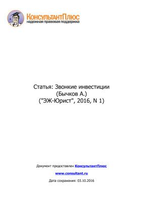 Бычков А. Звонкие инвестиции