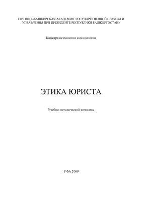 Изиляева Л.О. Методическое пособие по этике юриста