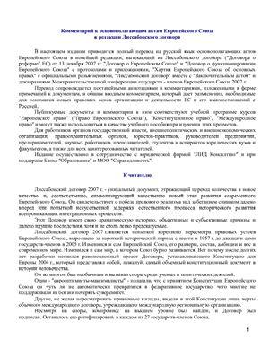 Кашкин С.Ю., Четвериков А.О. Комментарии к основополагающим актам Европейского союза