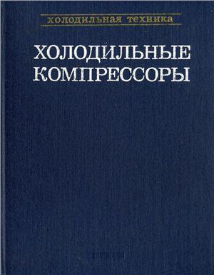 Быков А.В. Холодильные компрессоры. Справочник