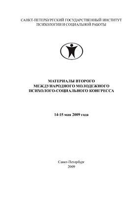 Астэр И.В. (ред.) Материалы второго международного молодежного психолого-социального конгресса