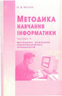 Морзе Н.В. Методика навчання інформатики. Частина 2. Методика навчання інформаційних технологій