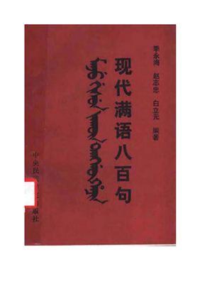 Jì Yǒnghǎi, Zhào Zhìzhōng, Bái Lìyuán. Xiàndài Mǎnyǔ bābǎi jù