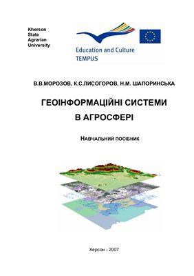 Морозов В.В., Лисогоров К.С., Шапоринська Н.М. Геоінформаційні системи в агросфері навчальний посібник