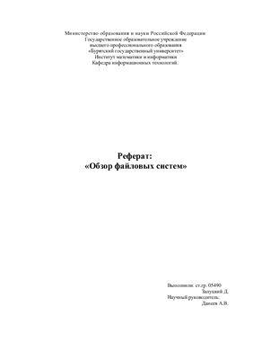 Реферат - Обзор файловых систем