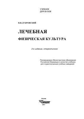 Дубровский В.И. Лечебная физическая культура