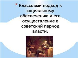 Классовый подход к социальному обеспечению и его осуществление в советский период власти