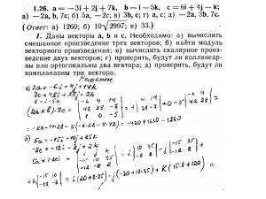 ИДЗ 5.1-6.2 Готовые ответы Вариант 26