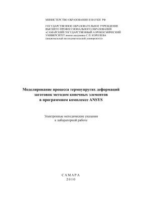 Ивченко А.В. и др. Моделирование процесса термоупругих деформаций заготовок методом конечных элементов в программном комплексе ANSYS