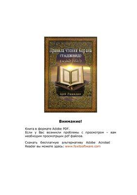 Цей Рамадан. Правила чтения Корана (Таджвид)