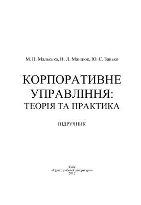Мальська М.П., Мандюк Н.Л., Занько Ю.С. Корпоративне управління: теорія та практика