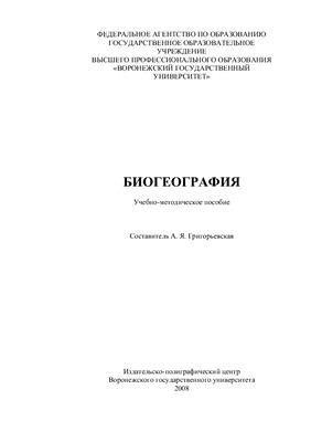 Григорьевская А.Я. Биогеография: Учебно-методическое пособие