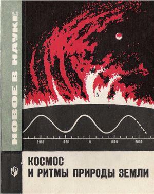 Тушинский Г.К. Космос и ритмы природы Земли