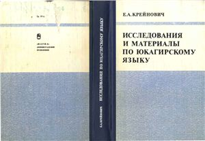 Крейнович Е.А. Исследования и материалы по юкагирскому языку