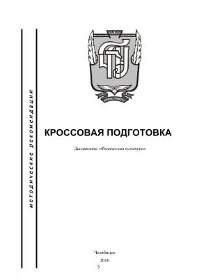 Никольская О.Б. Кроссовая подготовка