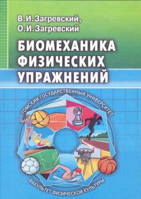 Загревский В.И., Загревский О.И. Биомеханика физических упражнений