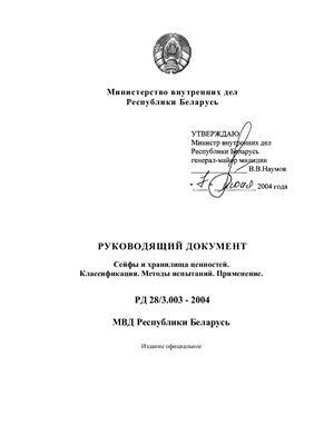 РД 28/3.003 - 2004 Сейфы и хранилища ценностей. Классификация