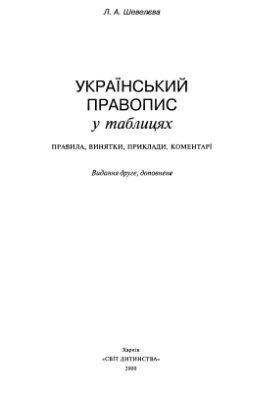 Шевелева Л.А. Український правопис у таблицях: Правила, винятки, приклади, коментарі