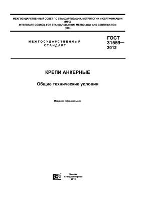 ГОСТ 31559-2012 Крепи анкерные. Общие технические условия
